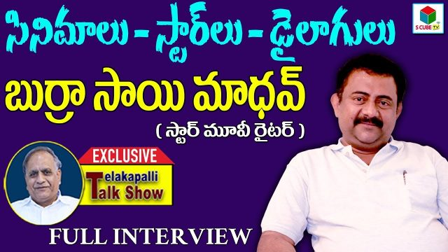 Burra Sai Madhav Full Interview | Star Movie Writer #Mahanati, #SyeRaa, #NTR | Telakapalli Talkshow