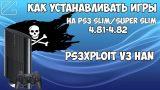 Взлом PS3 4.81/4.82 Установка игр (Han , PS3Xploit)