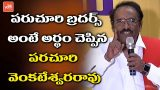 Tollywood Senior Writer Paruchuri Venkateshwar Rao at MAA Press Meet on Media | YOYO TV