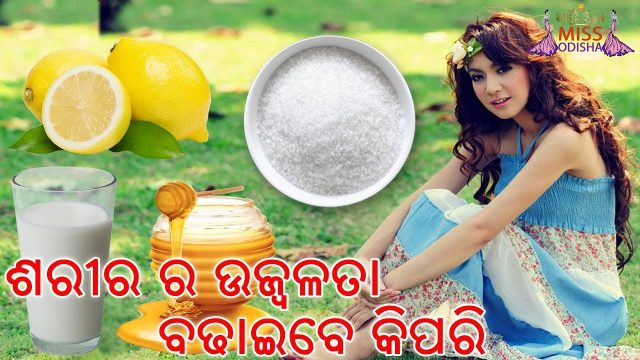 Sarira Ra Ujwalata Badhaibe Kipari Beauti Tips On Miss Odisha