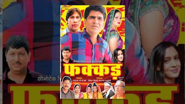 Fakkad | फक्कड़ | Uttar Kumar || Dhakad Chhora || Kavita Joshi || Hindi Full Movies