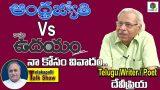ఆంధ్రజ్యోతి Vs ఉదయం వివాదం || Writer Devi Priya About Clash Of Andhra Jyothi And Dasari Udayam Paper