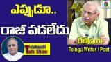నేనెప్పుడూ రాజీ పడలేదు – Writer Devi Priya | Central Sahitya Akademi Awardee || Telakapalli Talkshow