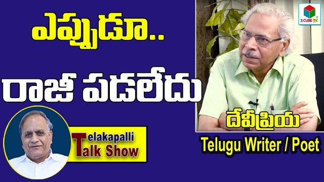 నేనెప్పుడూ రాజీ పడలేదు – Writer Devi Priya   Central Sahitya Akademi Awardee    Telakapalli Talkshow