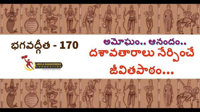 LESSONS FROM DASHAVATARAS || SPIRITUAL MOTIVATION – 170 || Bhagavad Gita Telugu