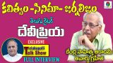 Writer Devi Priya Full Interview   Central Sahitya Akademi Awardee   Telakapalli Talkshow   S CubeTV