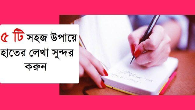 ৫ টি সহজ উপায়ে হাতের লেখা সুন্দর করুন !! bangla handwriting tutorial