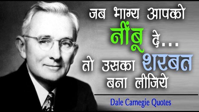डेल कार्नेगी के बेहद प्रेरणादायक विचार | Dale Carnegie Quotes in Hindi