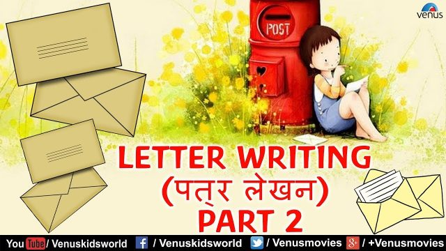 Hindi Lessons ~ Letter Writing (पत्र लेखन) – Part 2